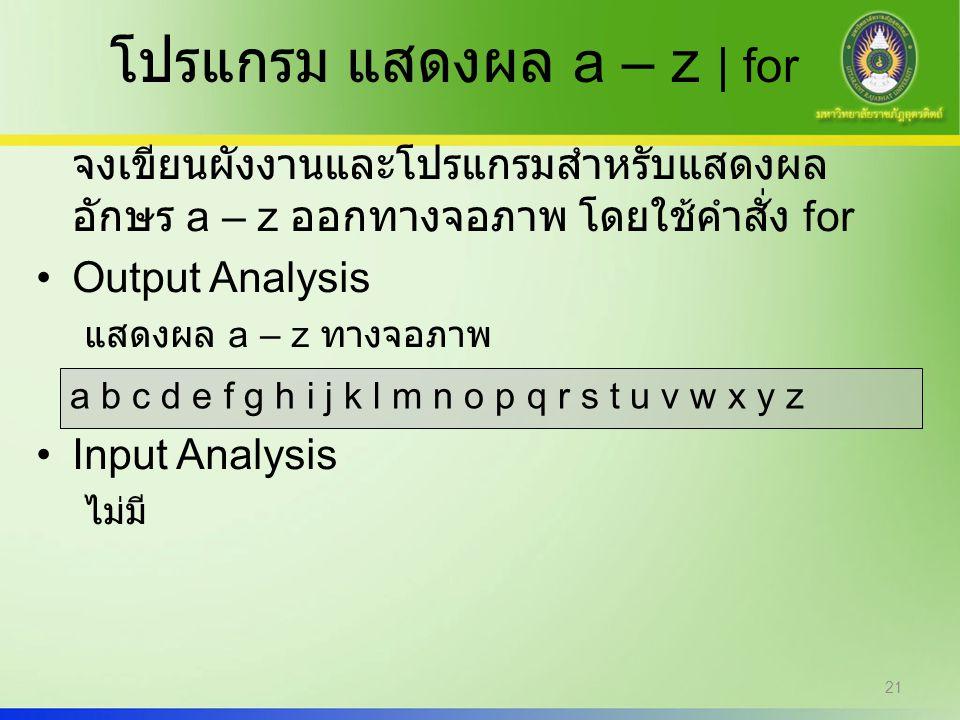 โปรแกรม แสดงผล a – z | for