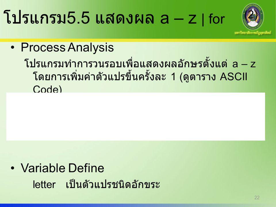 โปรแกรม5.5 แสดงผล a – z | for (2)