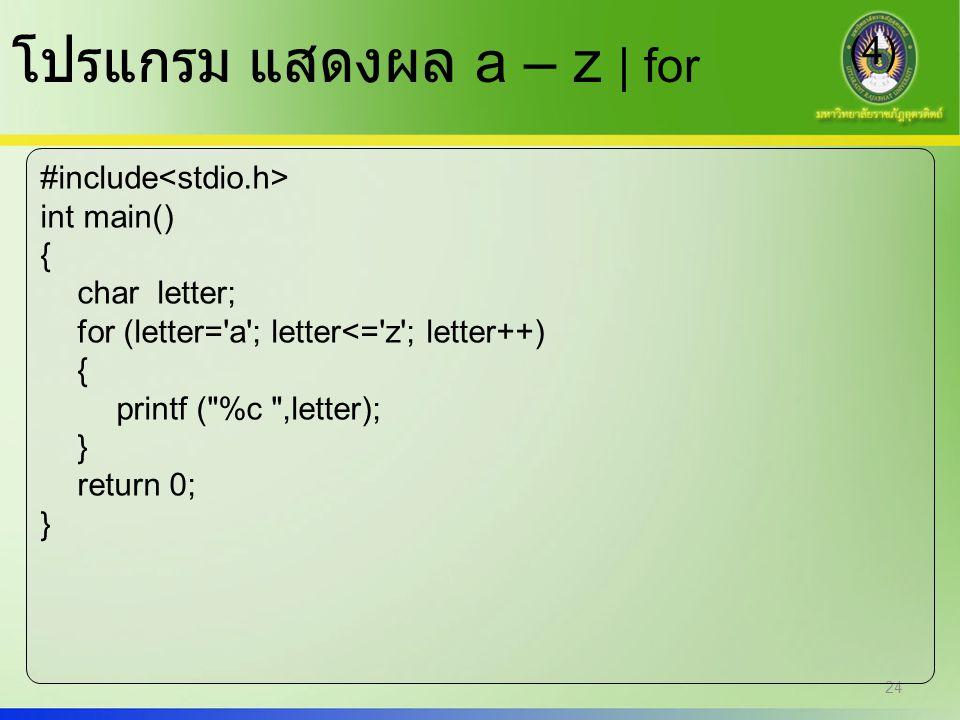 โปรแกรม แสดงผล a – z | for (4)