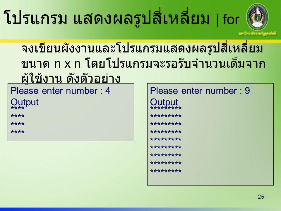 โปรแกรม แสดงผลรูปสี่เหลี่ยม | for (1)