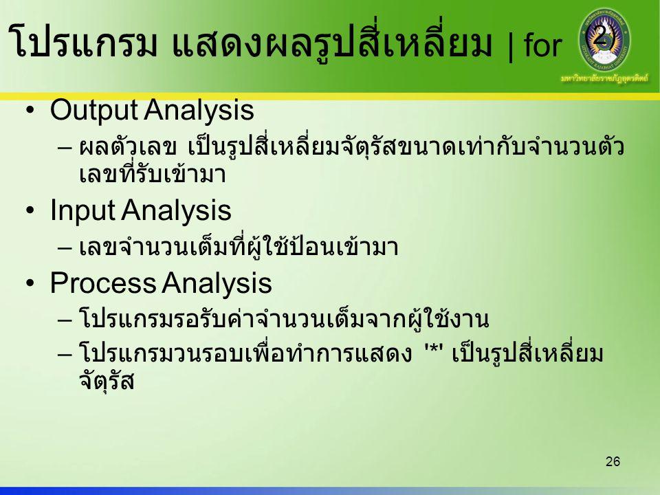 โปรแกรม แสดงผลรูปสี่เหลี่ยม | for (2)