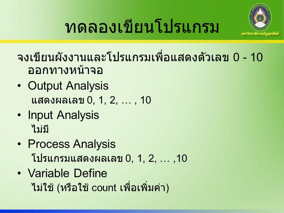 ทดลองเขียนโปรแกรม จงเขียนผังงานและโปรแกรมเพื่อแสดงตัวเลข 0 - 10 ออกทางหน้าจอ. Output Analysis. แสดงผลเลข 0, 1, 2, … , 10.