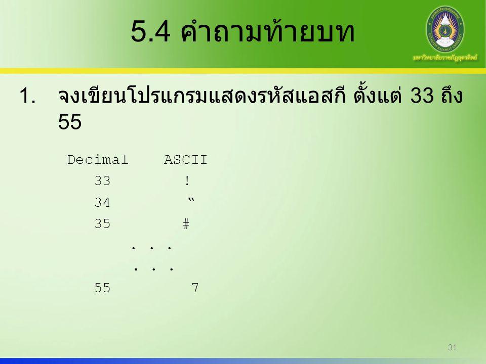 5.4 คำถามท้ายบท จงเขียนโปรแกรมแสดงรหัสแอสกี ตั้งแต่ 33 ถึง 55