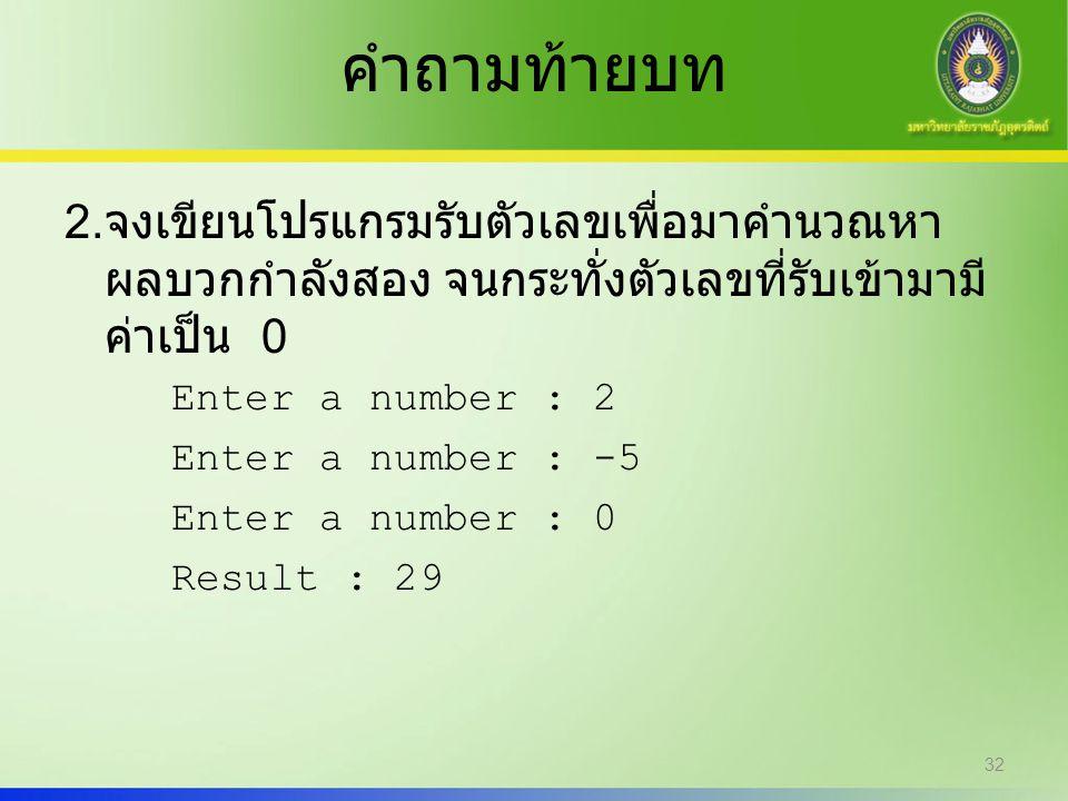 คำถามท้ายบท 2. จงเขียนโปรแกรมรับตัวเลขเพื่อมาคำนวณหาผลบวกกำลังสอง จนกระทั่งตัวเลขที่รับเข้ามามีค่าเป็น 0.