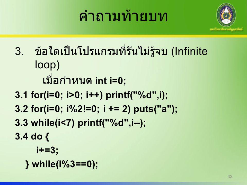 คำถามท้ายบท ข้อใดเป็นโปรแกรมที่รันไม่รู้จบ (Infinite loop)