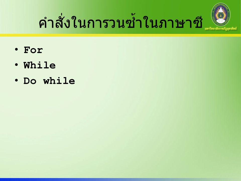 คำสั่งในการวนซ้ำในภาษาซี