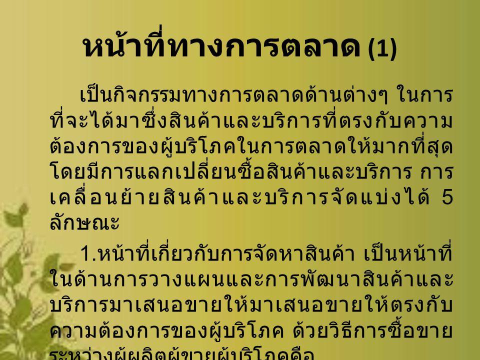 หน้าที่ทางการตลาด (1)