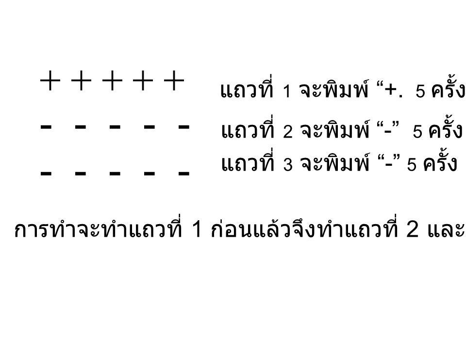      - - - - - แถวที่ 1 จะพิมพ์ +. 5 ครั้ง