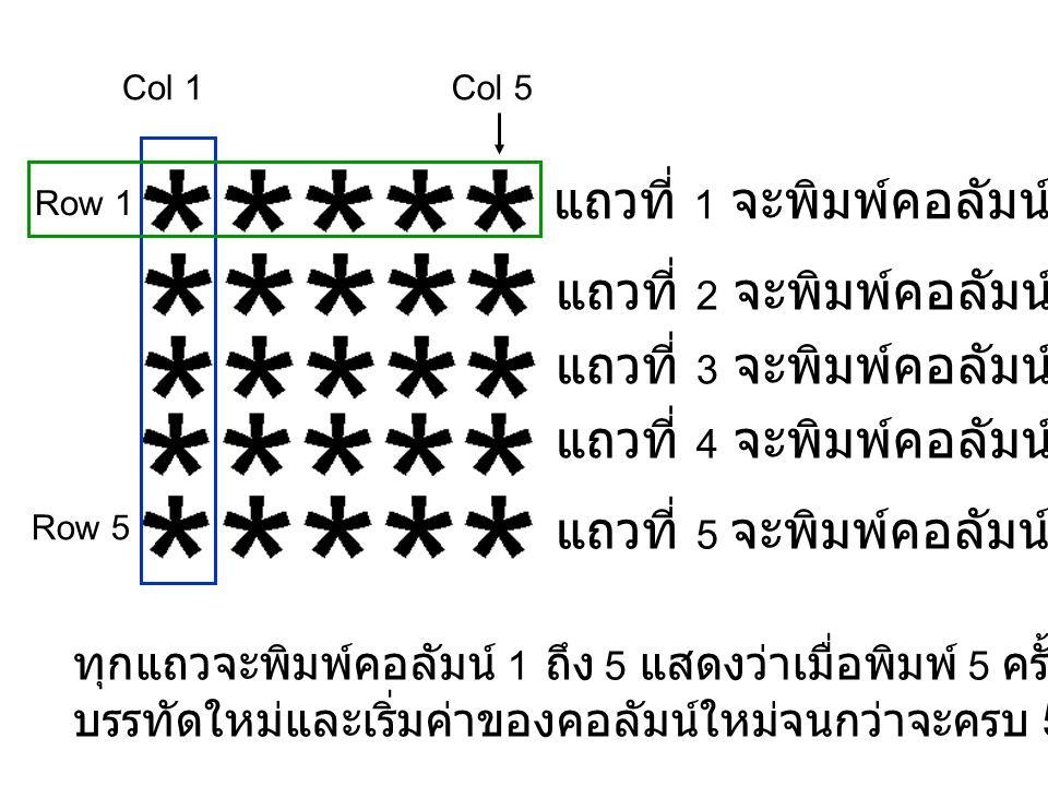 แถวที่ 1 จะพิมพ์คอลัมน์ 1 ถึง 5