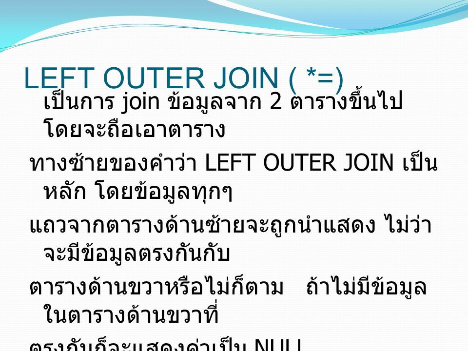 LEFT OUTER JOIN ( *=)