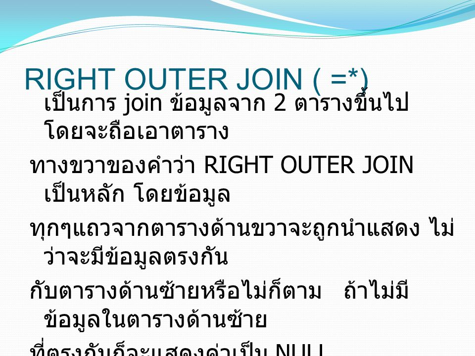 RIGHT OUTER JOIN ( =*)