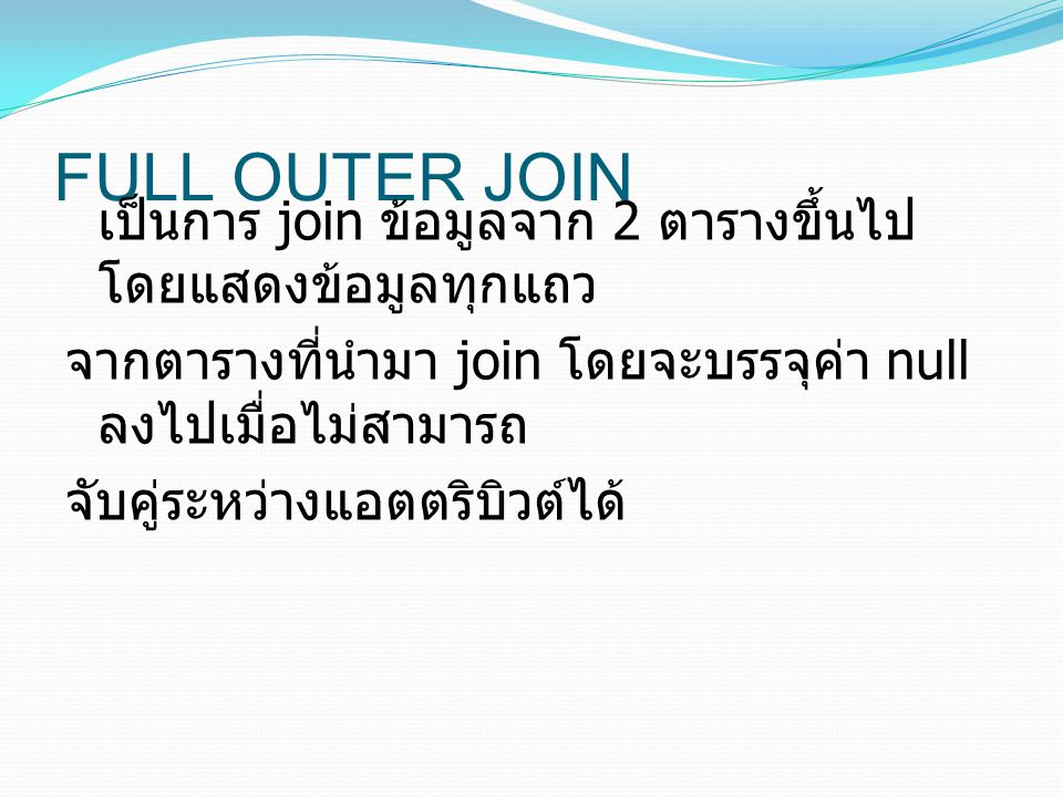 FULL OUTER JOIN