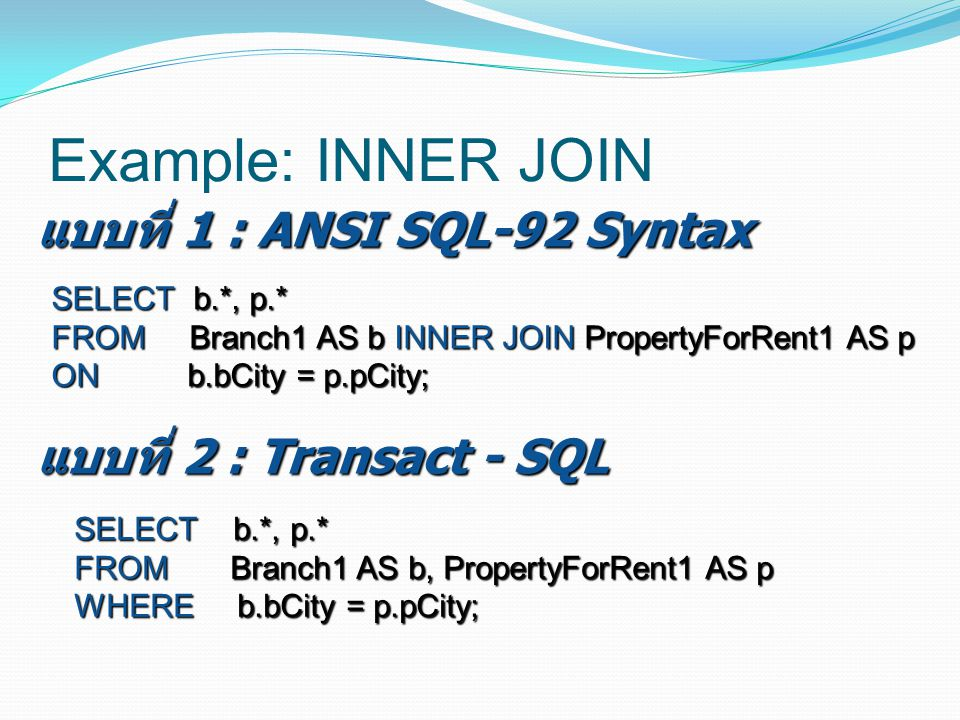 Example: INNER JOIN แบบที่ 1 : ANSI SQL-92 Syntax