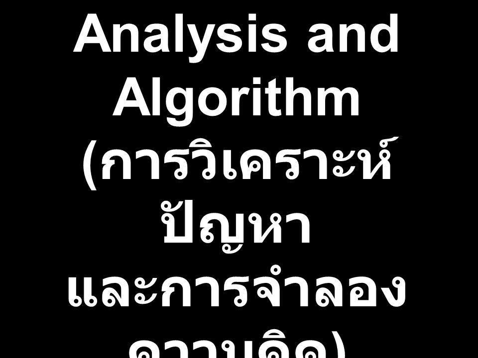 Problem Analysis and Algorithm (การวิเคราะห์ปัญหา และการจำลองความคิด)
