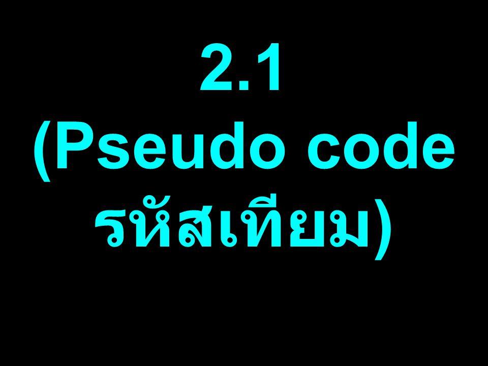 2.1 (Pseudo code รหัสเทียม)