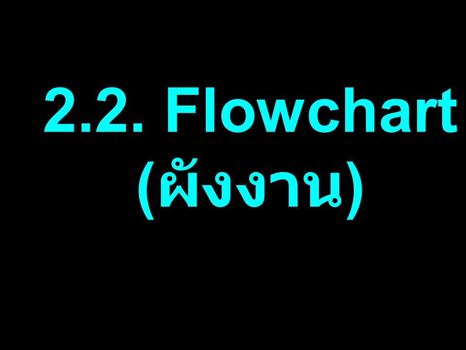 2.2. Flowchart (ผังงาน)