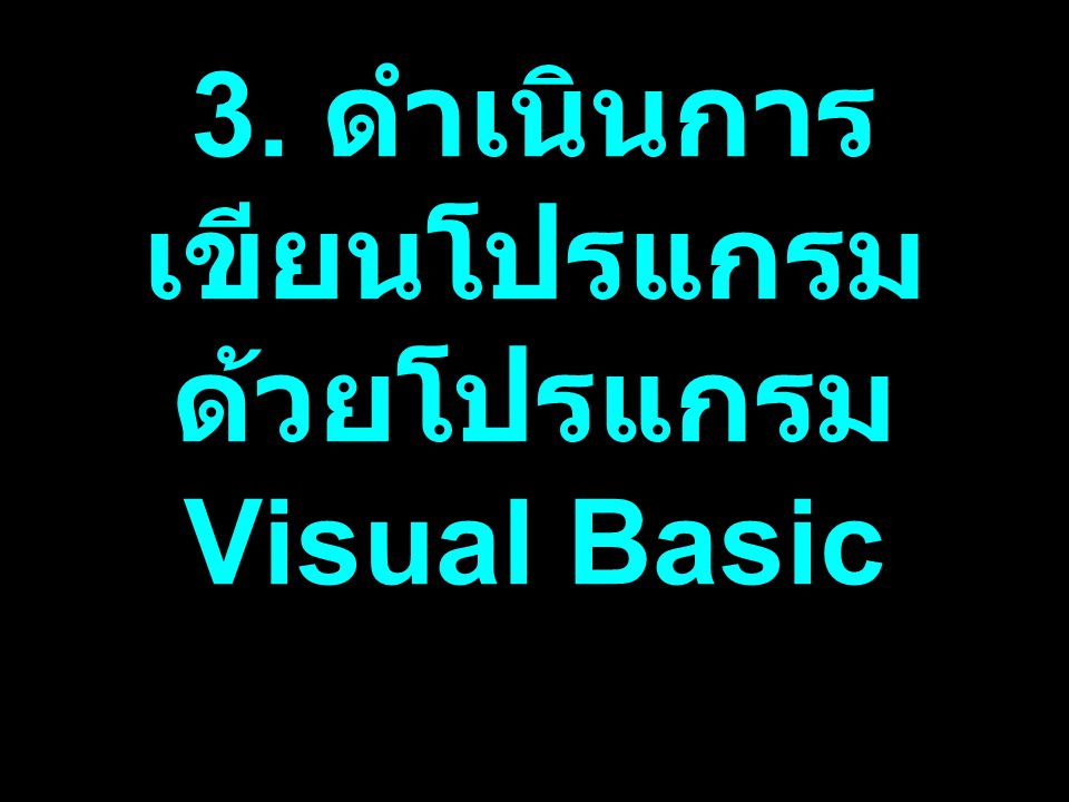 3. ดำเนินการเขียนโปรแกรมด้วยโปรแกรมVisual Basic