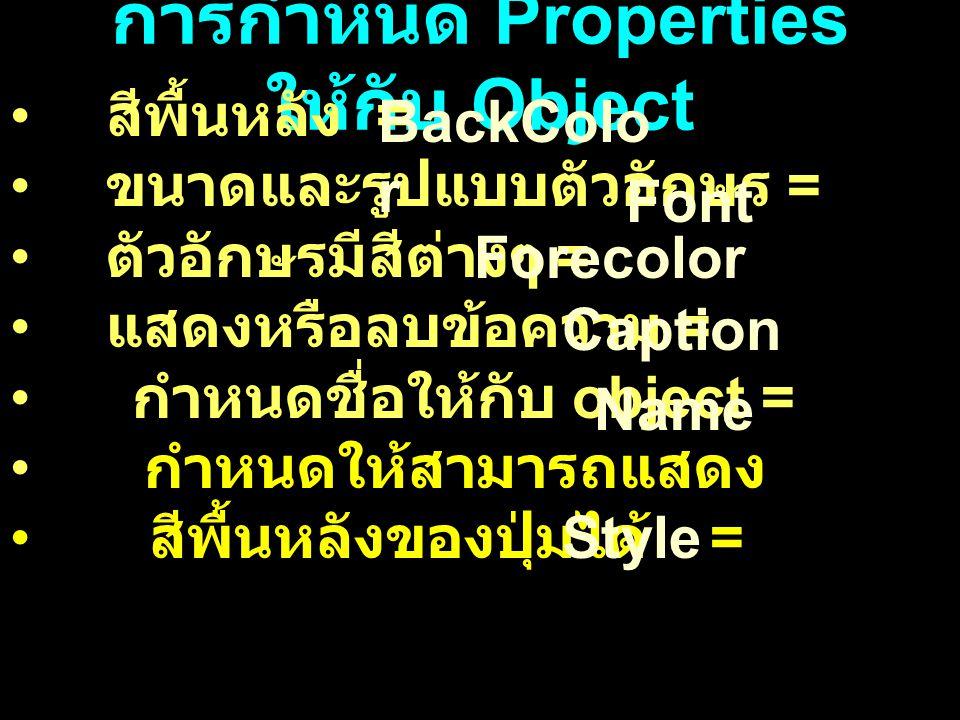 การกำหนด Properties ให้กับ Object