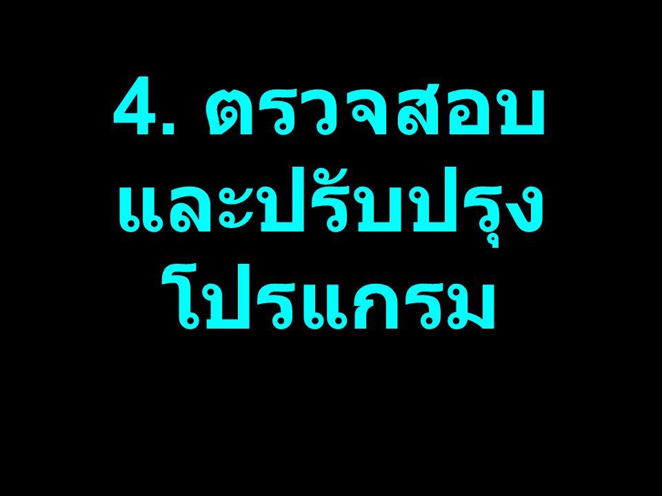 4. ตรวจสอบและปรับปรุงโปรแกรม