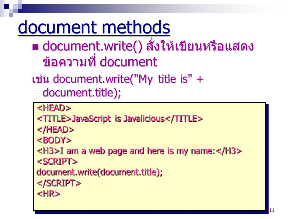 document methods document.write() สั่งให้เขียนหรือแสดงข้อความที่ document. เช่น document.write( My title is + document.title);