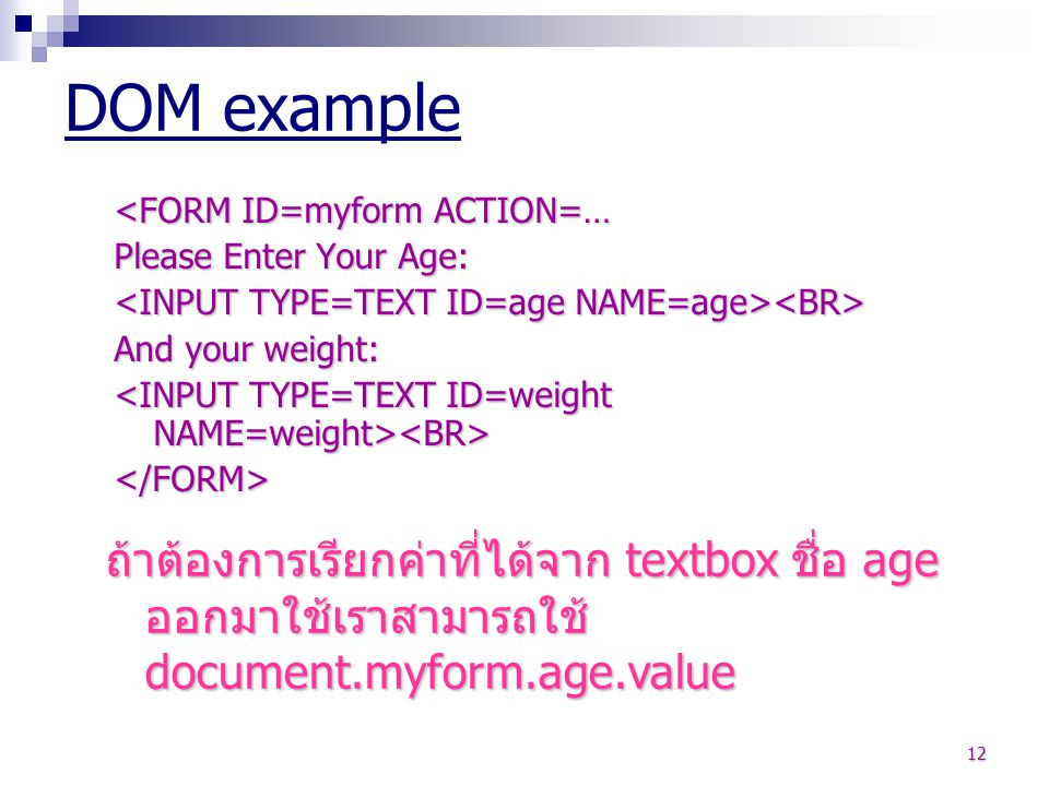 DOM example <FORM ID=myform ACTION=… Please Enter Your Age: <INPUT TYPE=TEXT ID=age NAME=age><BR>