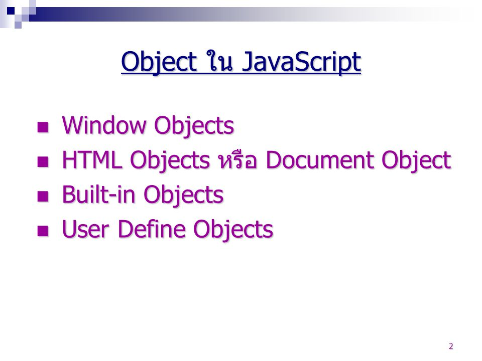 Object ใน JavaScript Window Objects HTML Objects หรือ Document Object