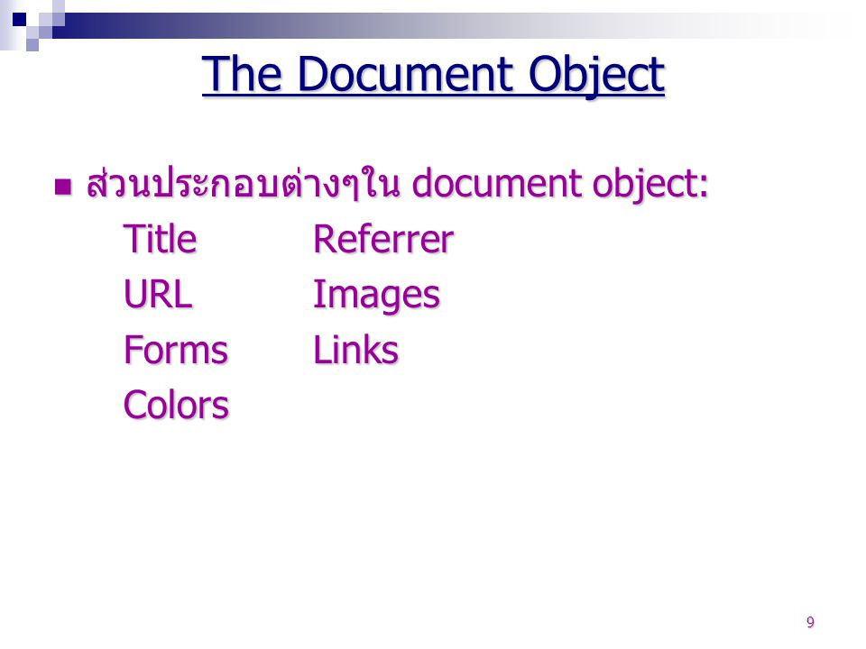 The Document Object ส่วนประกอบต่างๆใน document object: Title Referrer