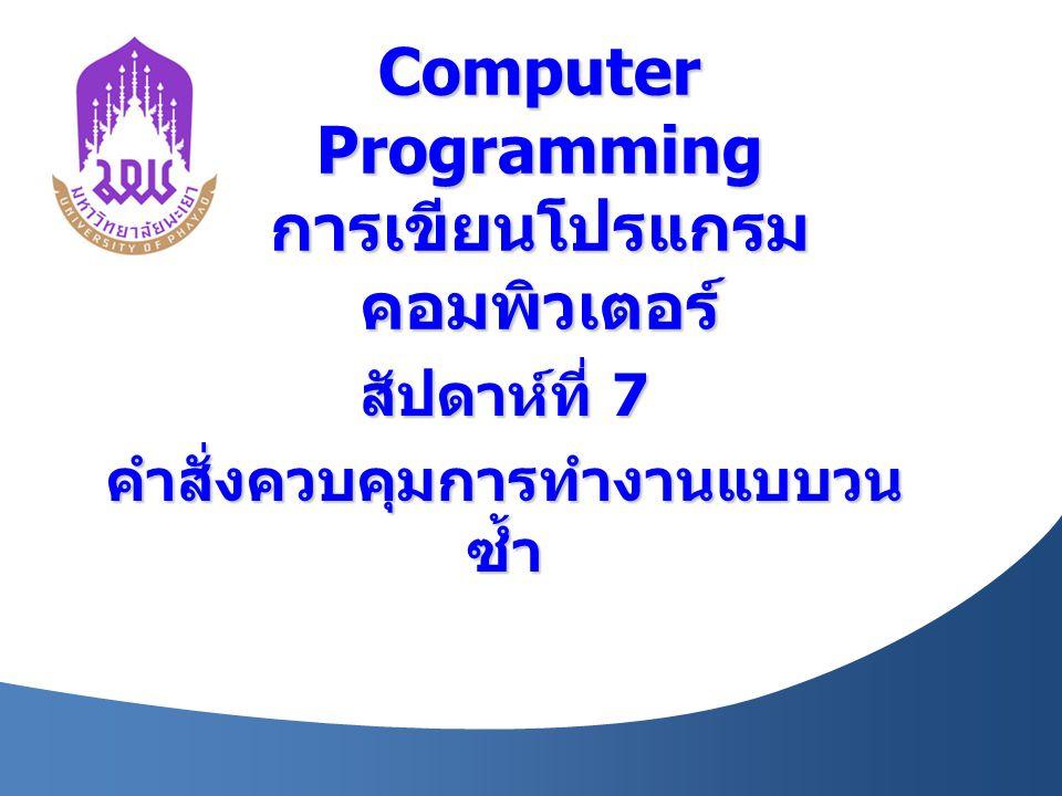 Computer Programming การเขียนโปรแกรมคอมพิวเตอร์