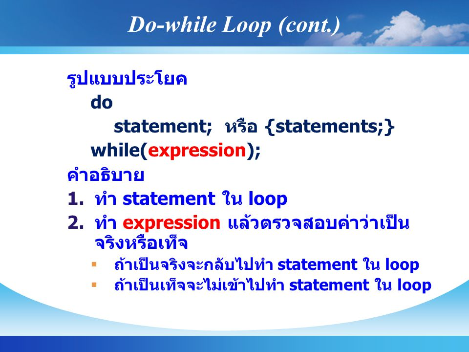 Do-while Loop (cont.) รูปแบบประโยค do statement; หรือ {statements;}