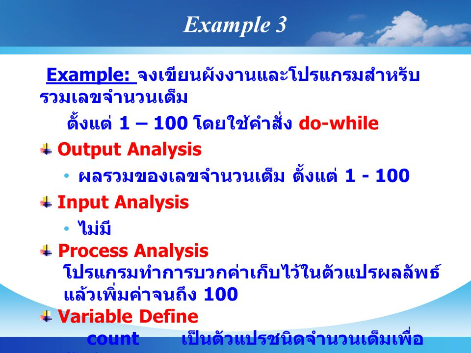 Example 3 Example: จงเขียนผังงานและโปรแกรมสำหรับรวมเลขจำนวนเต็ม