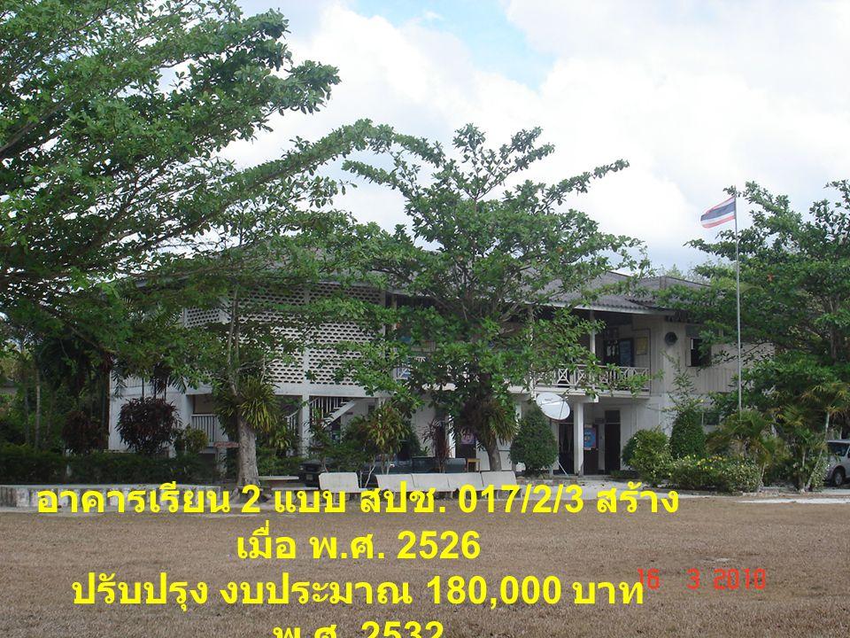 อาคารเรียน 2 แบบ สปช. 017/2/3 สร้างเมื่อ พ. ศ