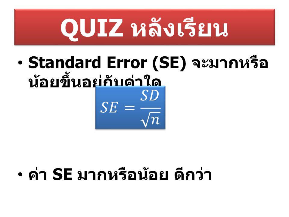 QUIZ หลังเรียน Standard Error (SE) จะมากหรือน้อยขึ้นอยู่กับค่าใด