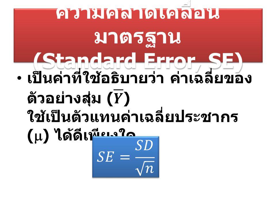 ความคลาดเคลื่อนมาตรฐาน (Standard Error, SE)