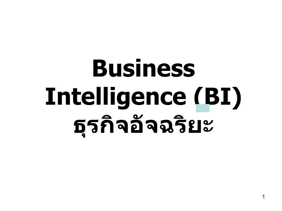 Business Intelligence (BI) ธุรกิจอัจฉริยะ