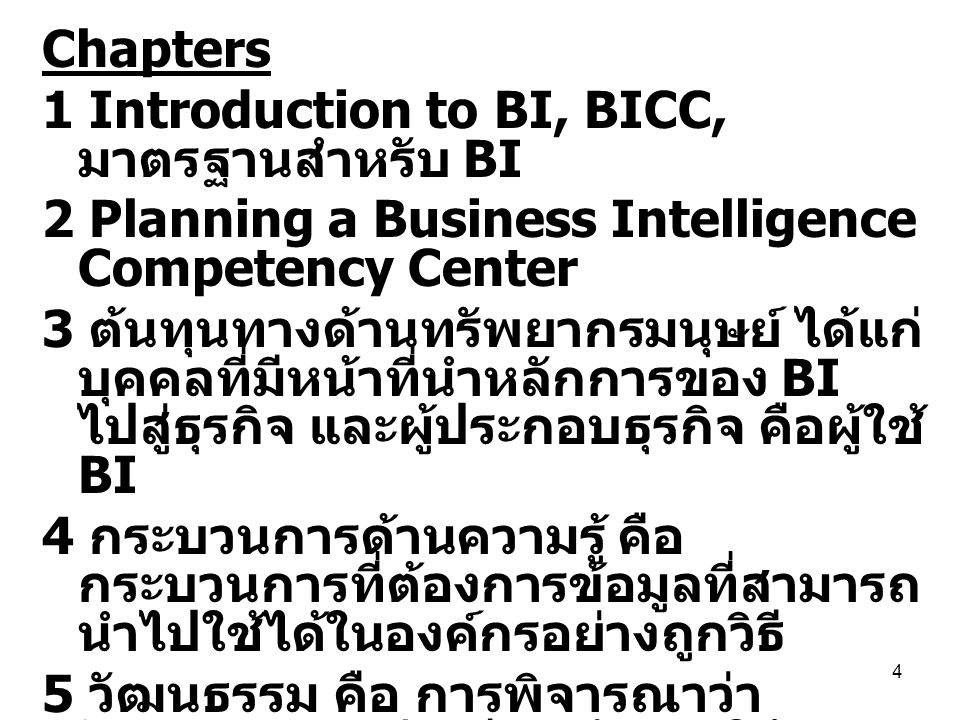 Chapters 1 Introduction to BI, BICC, มาตรฐานสำหรับ BI. 2 Planning a Business Intelligence Competency Center.