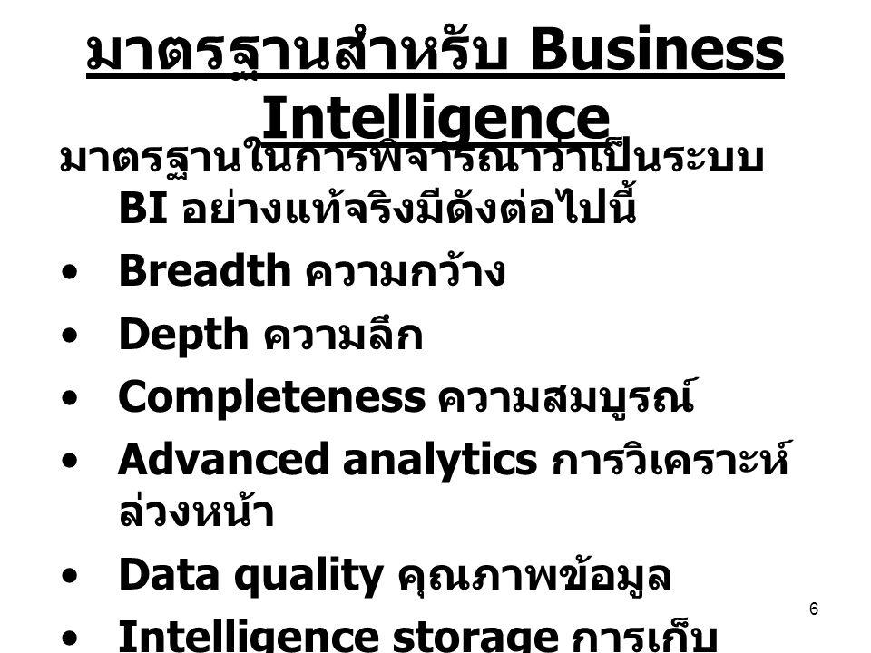 มาตรฐานสำหรับ Business Intelligence