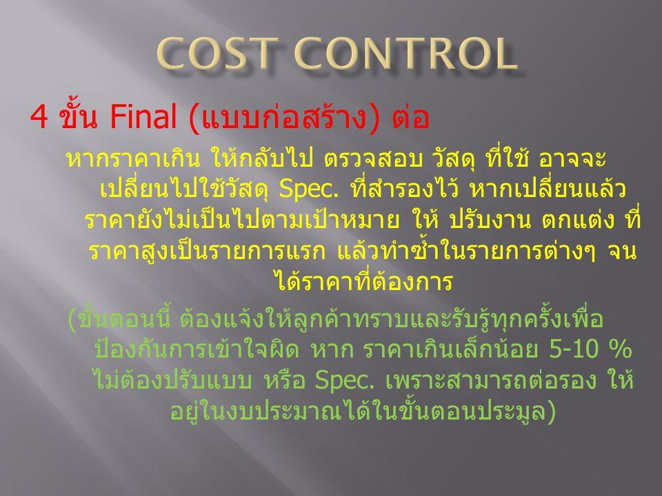 COST CONTROL 4 ขั้น Final (แบบก่อสร้าง) ต่อ