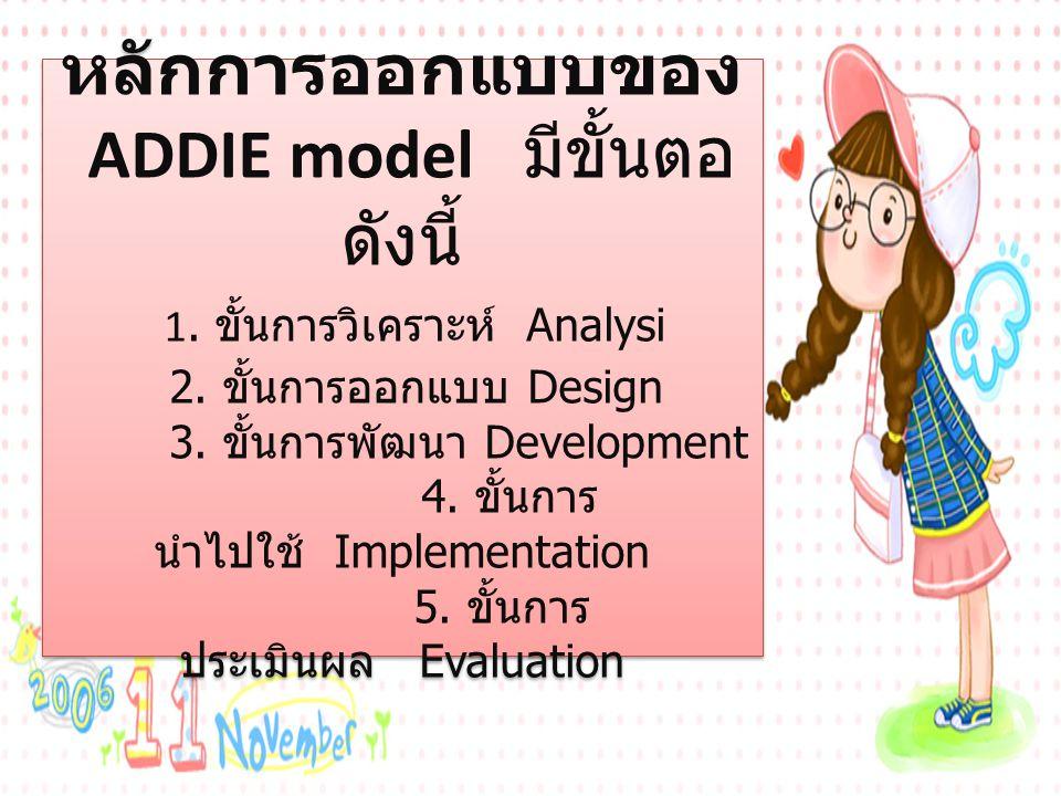หลักการออกแบบของ ADDIE model มีขั้นตอดังนี้ 1