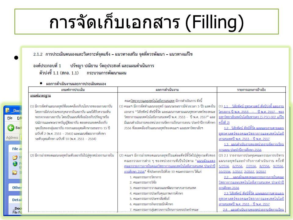 การจัดเก็บเอกสาร (Filling)