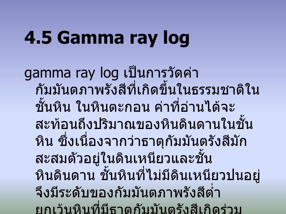 4.5 Gamma ray log