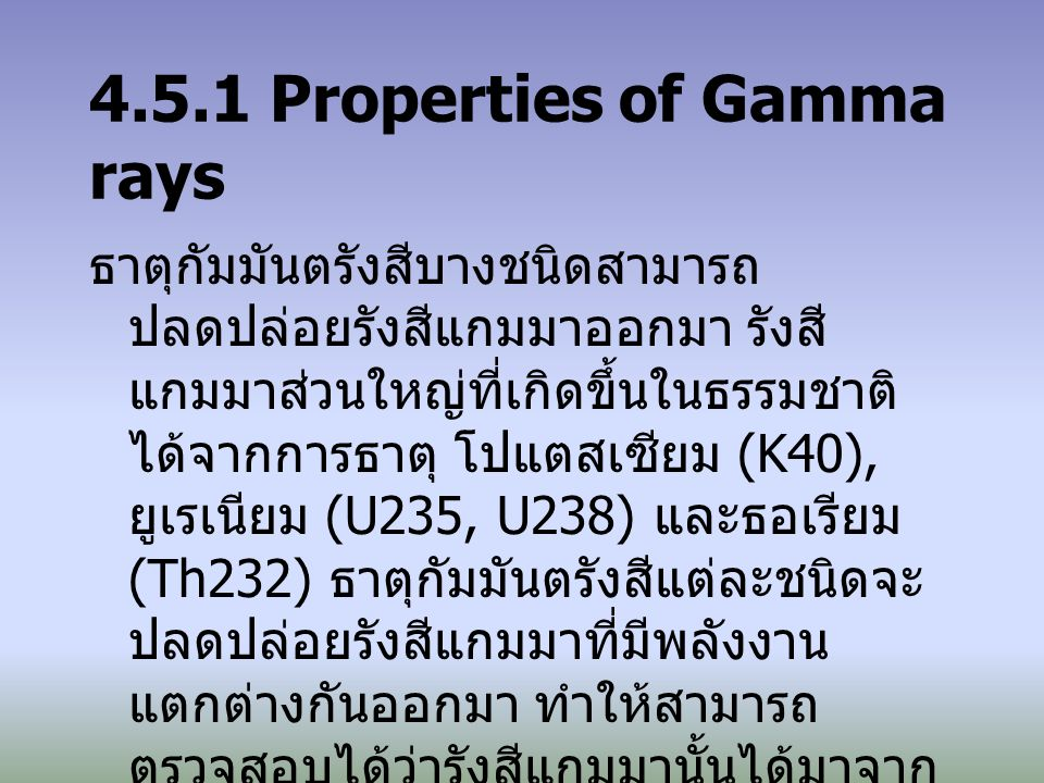 4.5.1 Properties of Gamma rays