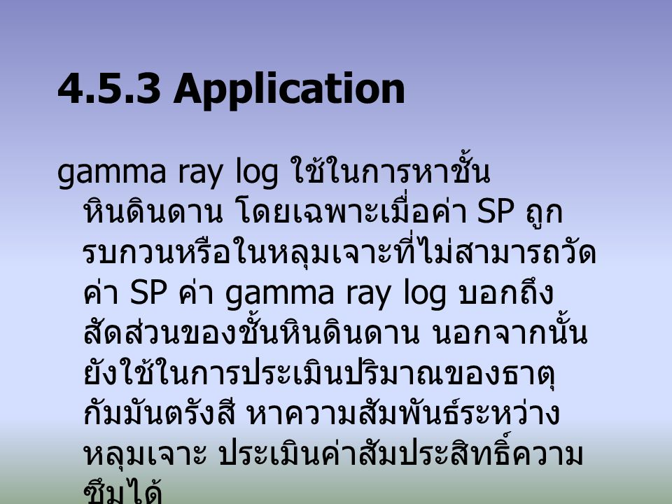 4.5.3 Application