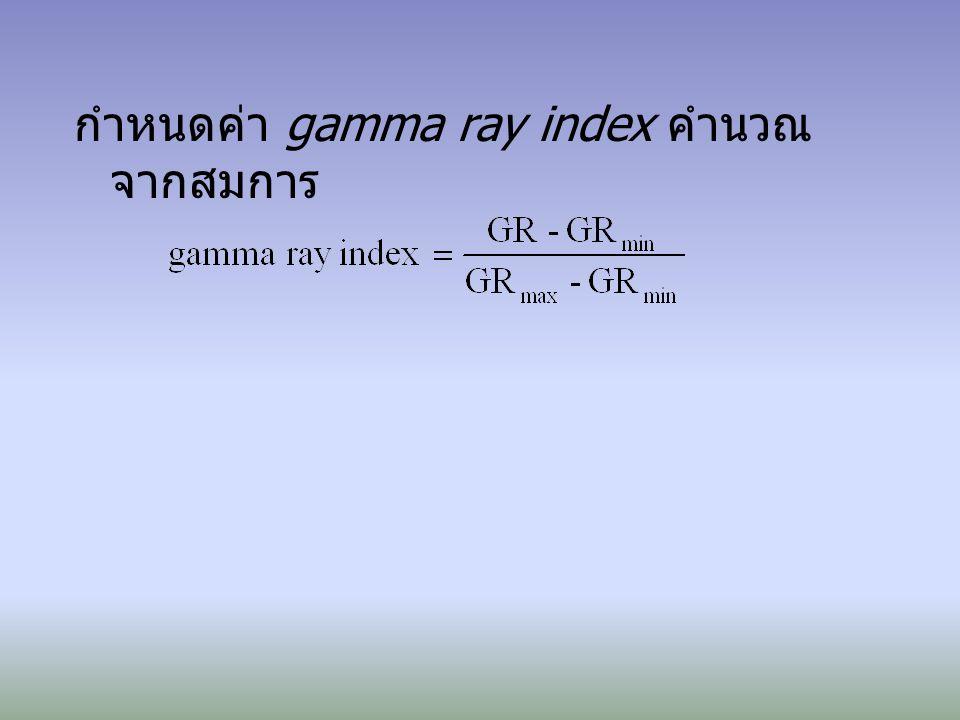 กำหนดค่า gamma ray index คำนวณจากสมการ