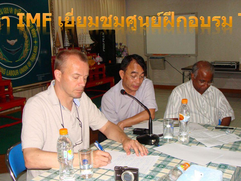 เลขา IMF เยี่ยมชมศูนย์ฝึกอบรม TAM