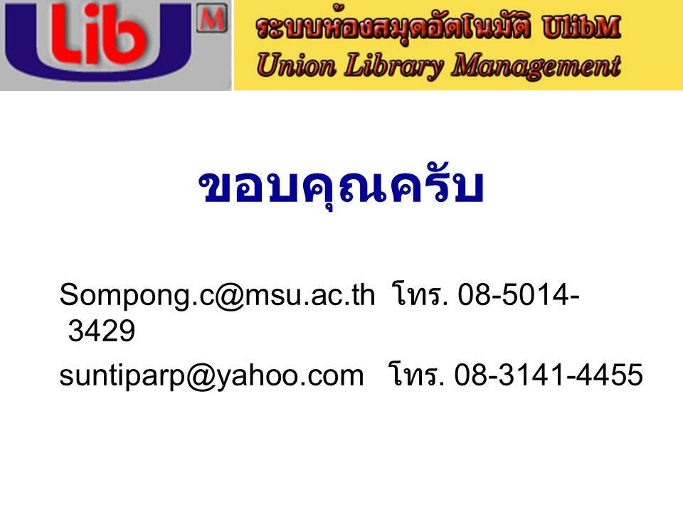 ขอบคุณครับ Sompong.c@msu.ac.th โทร. 08-5014-3429