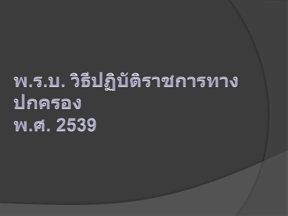 พ.ร.บ. วิธีปฏิบัติราชการทางปกครอง พ.ศ. 2539