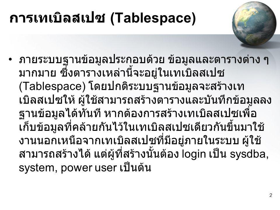 การเทเบิลสเปซ (Tablespace)