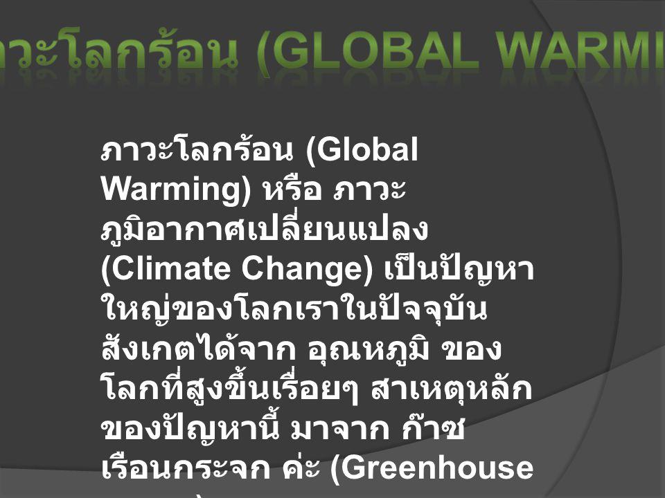 ภาวะโลกร้อน (Global Warming