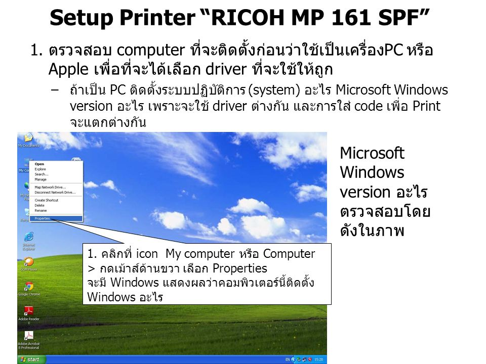 Setup Printer RICOH MP 161 SPF