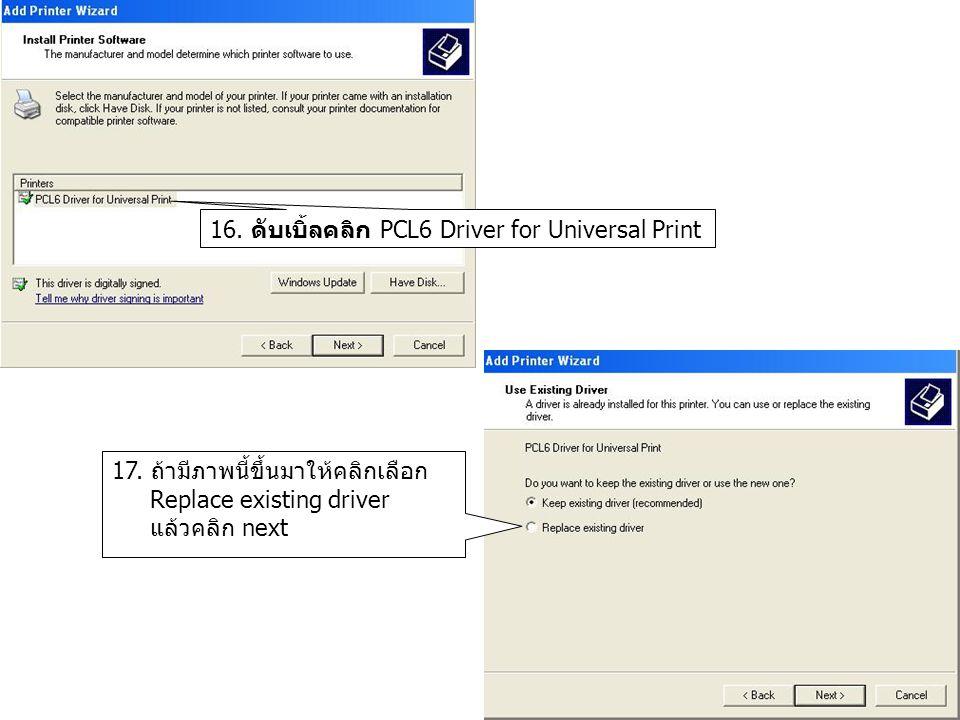 16. ดับเบิ้ลคลิก PCL6 Driver for Universal Print